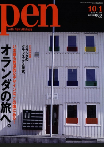 Pen Japan #184 - 'Hans van Heeswijk'